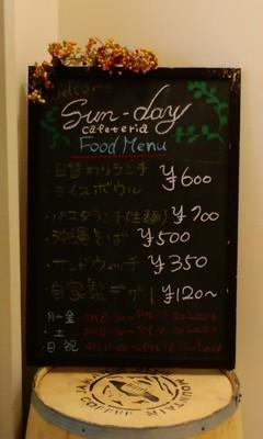 カフェテリアsundayの看板1