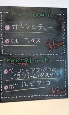 カフェテリアsundayの看板3