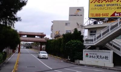 大浜第一病院外観1