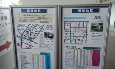 大浜第一病院シャトルバス路線図1