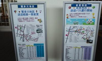 大浜第一病院シャトルバス路線図2