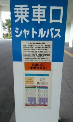 大浜第一病院シャトルバス乗車口